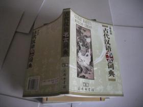 古代汉语名言词典