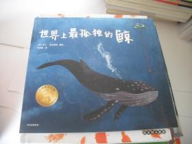 世界上最孤独的鲸