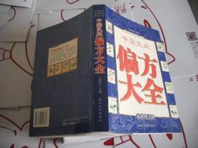 中国民间偏方大全(最新图文版)