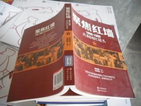聚焦红墙(1956-1989共和国红镜头)下册