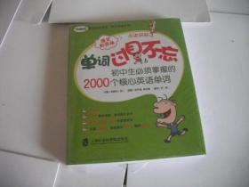 单词过目不忘:初中生必须掌握的2000个核心英语单词(爆笑彩图版)