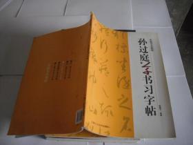 中国书法教程:孙过庭草书习字帖