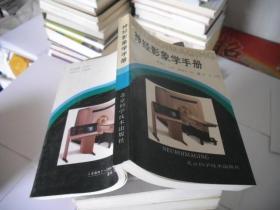 神经影象学手册