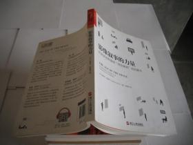 """影像叙事的力量:在多屏世界重塑""""视觉素养""""的启蒙书"""