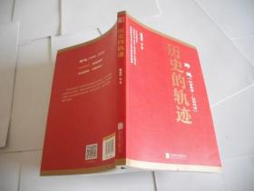跨越 (1949-2019) 历史的轨迹