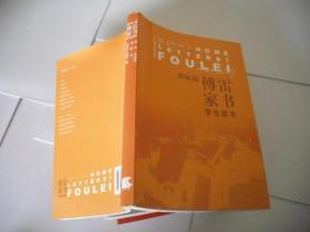 傅雷家书·学生读本