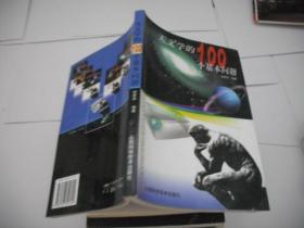天文学的100个基本问题