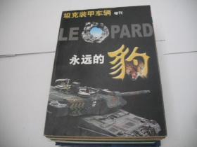 永远的豹(坦克装甲车辆·增刊)