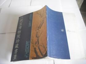 台北故宫博物院珍藏书画
