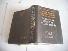 牛津:杜登西语汉语图文对照词典