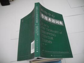 购物中心专用术语词典(第二版)