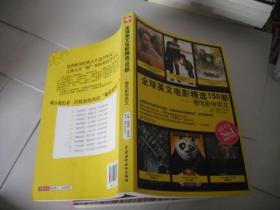 Global全球英文精选·全球英文电影精选150部·看电影学英文