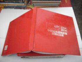 中国足球超级联赛珍藏纪念册(2004-2014)