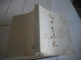 越中书法史