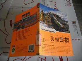 美丽中国:美丽西藏