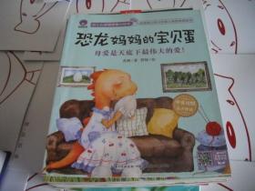 朋友,你真好 友情之花胜过纯美的雪花!(中英对照有声伴读)/幼儿心理健康暖心绘本