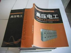 高压电工(北京市特种作业安全技术培训系列教材)