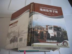 地质监督手册