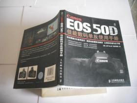 EOS 50D佳能数码单反使用手册