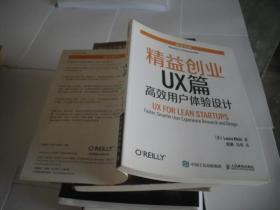 精益创业UX篇——高效用户体验设计