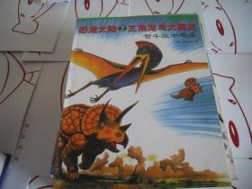 恐龙大陆 2 三角龙与大翼龙 智斗空中霸主