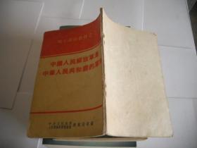 中国人民解放军是中华人民共和国的军队