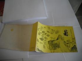 菊(梅兰竹菊画谱之四)
