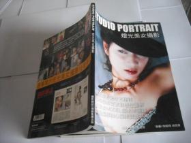摄影杂志——灯光美女摄影