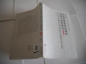 反法西斯战争时期的中国与世界研究(第5卷)太平洋战争爆发后国民政府外交战略与对外政策
