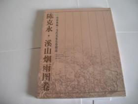 陈克永·溪山烟雨图卷