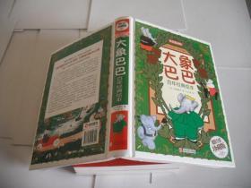 大象巴巴百年经典绘本(超值全彩珍藏版)