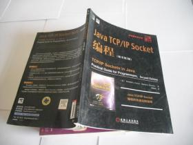 Java TCP/IP Socket编程