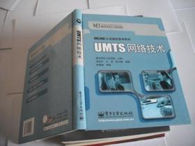 UMTS网络技术——MCNE认证指定参考用书