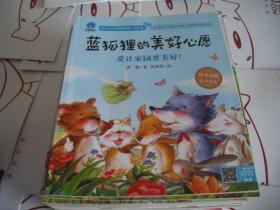 蓝狐狸的美好心愿 爱让家园更美好!(中英对照有声伴读)/幼儿心理健康暖心绘本