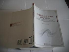 中国职业经理人制度研究与实践