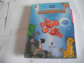 电影放映机故事书:迪士尼经典卡通