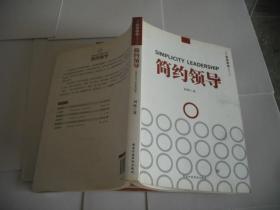 中国领导科学前沿丛书:简约领导