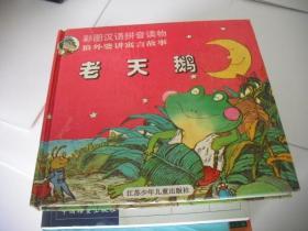 狼外婆讲寓言故事:老天鹅(彩图汉语拼音读物)
