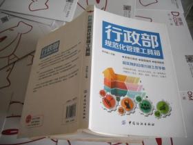 行政部规范化管理工具箱(超实用的日常行政工作手册)