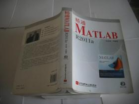 精通MATLAB R2011a (含·光盘)