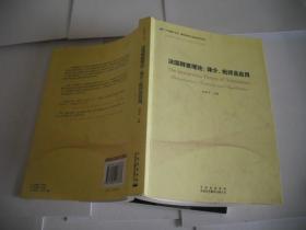法国释意理论:译介,批评及应用  刘和平 签名