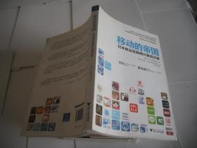移动的帝国:日本移动互联网兴衰启示录