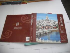 燕京晴雪 : 邓德慧北京摄影