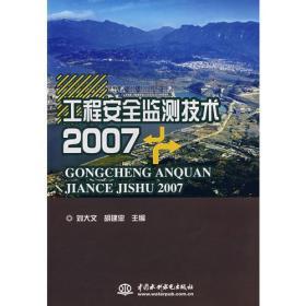 工程安全监测技术(2007)