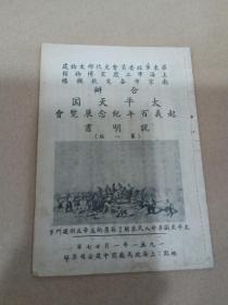 太平天国起义百年纪念展览会说明书