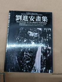 刘进安画集:签名本