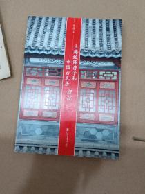 上海绞圈房子和中国古民居【探秘】