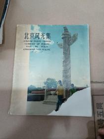北京风光集