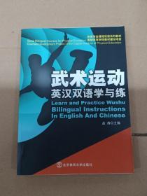 体育专业课程双语系列教材:武术运动英汉双语学与练