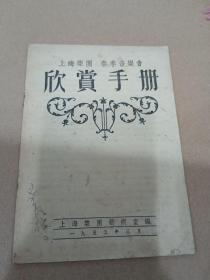 上海乐团春季音乐会欣赏手册